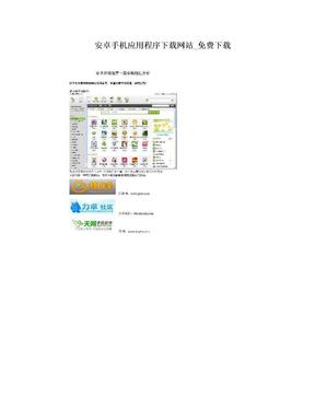 安卓手机应用程序下载网站_免费下载.doc