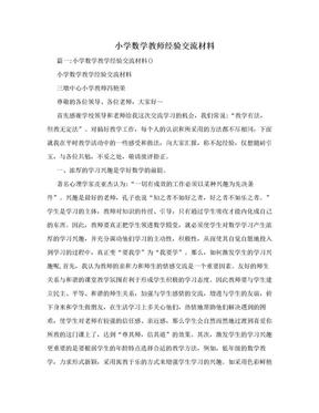 小学数学教师经验交流材料.doc