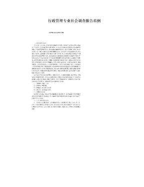 行政管理专业社会调查报告范例.doc