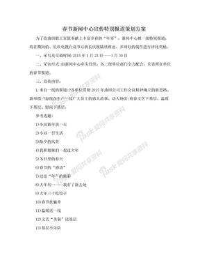 春节新闻中心宣传特别报道策划方案.doc