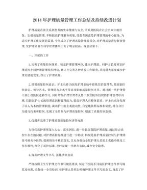 护理质量持续改进总结.doc