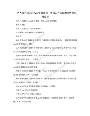 从人口大国走向人力资源强国--中国人力资源的现状和形势分析.doc