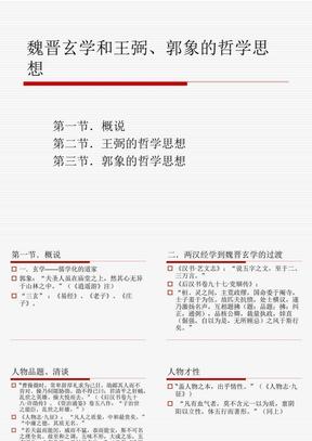 8.0魏晋玄学和王弼、郭象的哲学思想.ppt