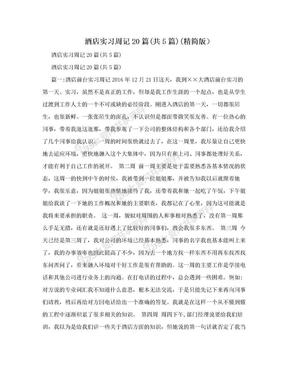 酒店实习周记20篇(共5篇)(精简版).doc