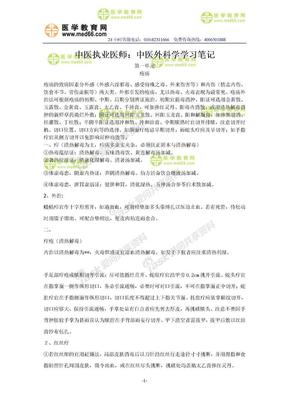中医执业医师:中医外科学学习笔记.doc