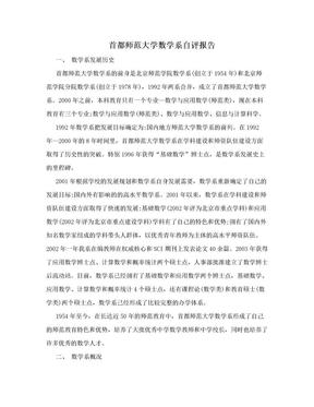 首都师范大学数学系自评报告.doc