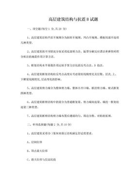 高层建筑结构与抗震试题.doc