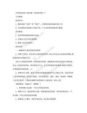小班角色游戏《我来做爸爸和妈妈》上官新丽阳城县佳佳幼儿园.doc