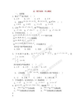 人教版高一数学必修1第一章集合与函数概念单元测试及答案解析.doc
