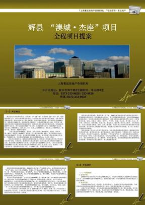 澳达辉县项目提案(全本).ppt