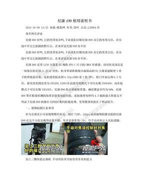 尼康d90使用说明书.doc