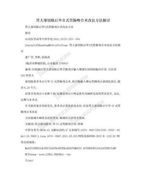 胃大部切除后毕Ⅱ式胃肠吻合术改良方法探讨.doc