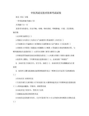 中医药适宜技术培训考试试卷.doc