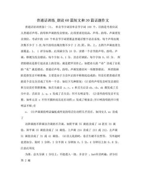 普通话训练_朗读60篇短文和30篇话题作文.doc