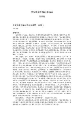 皇宋通鉴长编纪事本末皇宋通鉴长编纪事本末第四册.doc