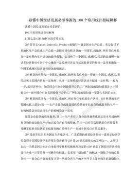 读懂中国经济发展必须掌握的100个常用统计指标解释.doc