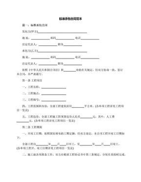 标准承包合同范本.docx