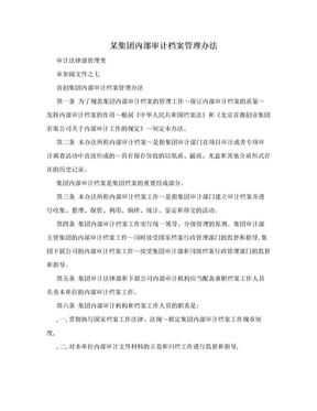 某集团内部审计档案管理办法.doc