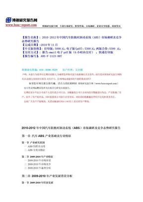2010-2012年中国汽车防抱死制动系统(ABS)市场调研及竞争态势研究报告---目录.doc