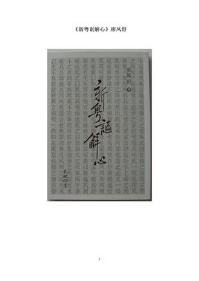 《新粤讴解心》廖凤舒.docx