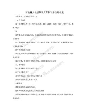 新教材人教版数学六年级下册全册教案.doc