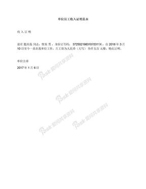 单位员工收入证明范本.docx