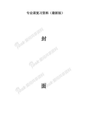 上海外国语大学《阿拉伯语教程》考研重点笔记.pdf