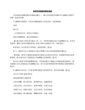 高考古诗词鉴赏题及答案.docx