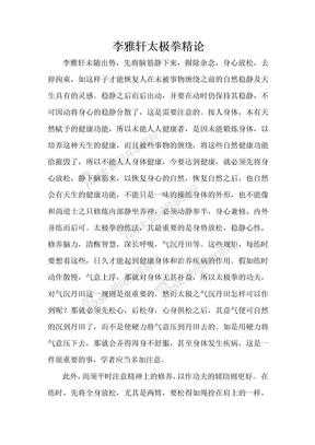 李雅轩太极拳论较完整版.doc