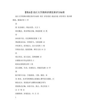 【精品】邕江大学教师讲课比赛评分标准.doc