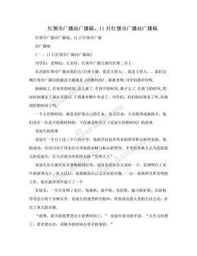 红领巾广播站广播稿、11月红领巾广播站广播稿.doc