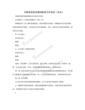 并购重组财务顾问框架合作协议(范本).doc