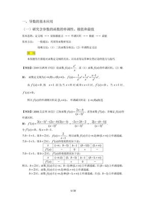 导数大题分类高考题.doc