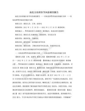南北方农村春节风俗调查报告.doc