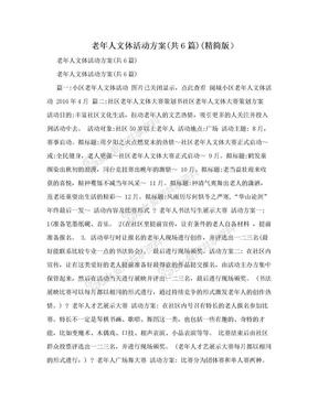 老年人文体活动方案(共6篇)(精简版).doc
