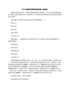 2016年消防工程师考试练习题(含答案).docx
