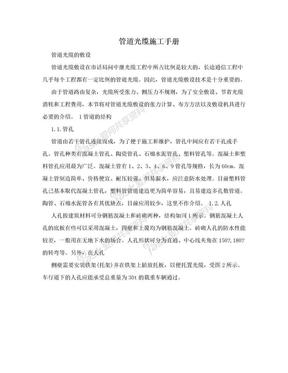 管道光缆施工手册.doc