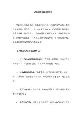 战国红玛瑙如何鉴别.doc