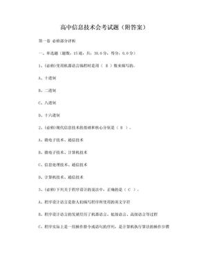 高中信息技术会考试题(附答案).doc