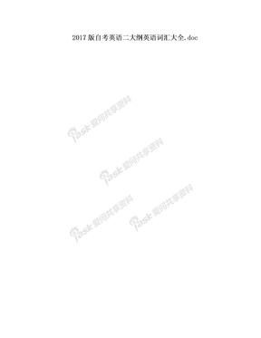 2017版自考英语二大纲英语词汇大全.doc.doc