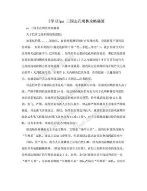 [学习]ps 三国志孔明传攻略秘笈.doc