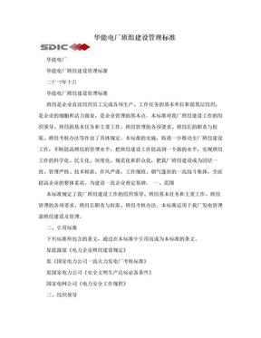 华能电厂班组建设管理标准.doc