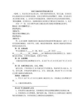 农村土地承包经营权转租合同.doc