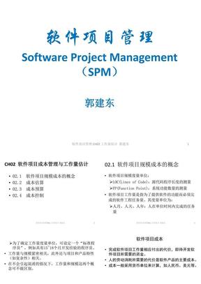 软件项目管理-CH02-软件工作量估计.ppt
