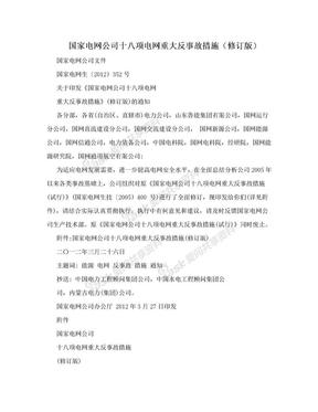 国家电网公司十八项电网重大反事故措施(修订版).doc