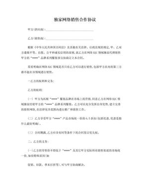 独家网络销售合作协议.doc