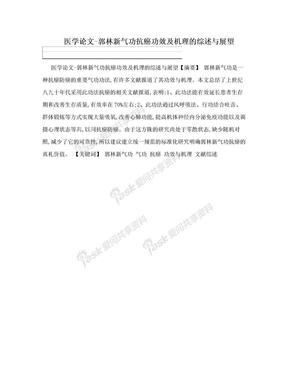 医学论文-郭林新气功抗癌功效及机理的综述与展望.doc