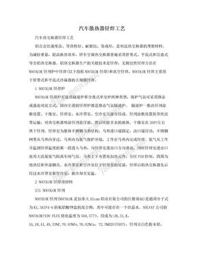 汽车散热器钎焊工艺.doc
