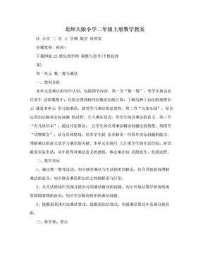 北师大版小学二年级上册数学教案.doc