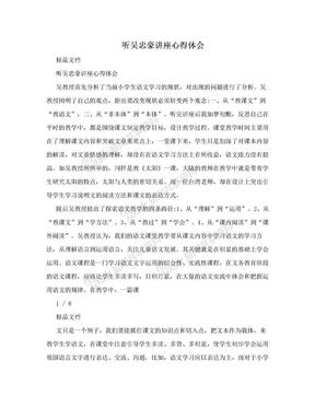 听吴忠豪讲座心得体会.doc